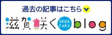 滋賀咲くブログ
