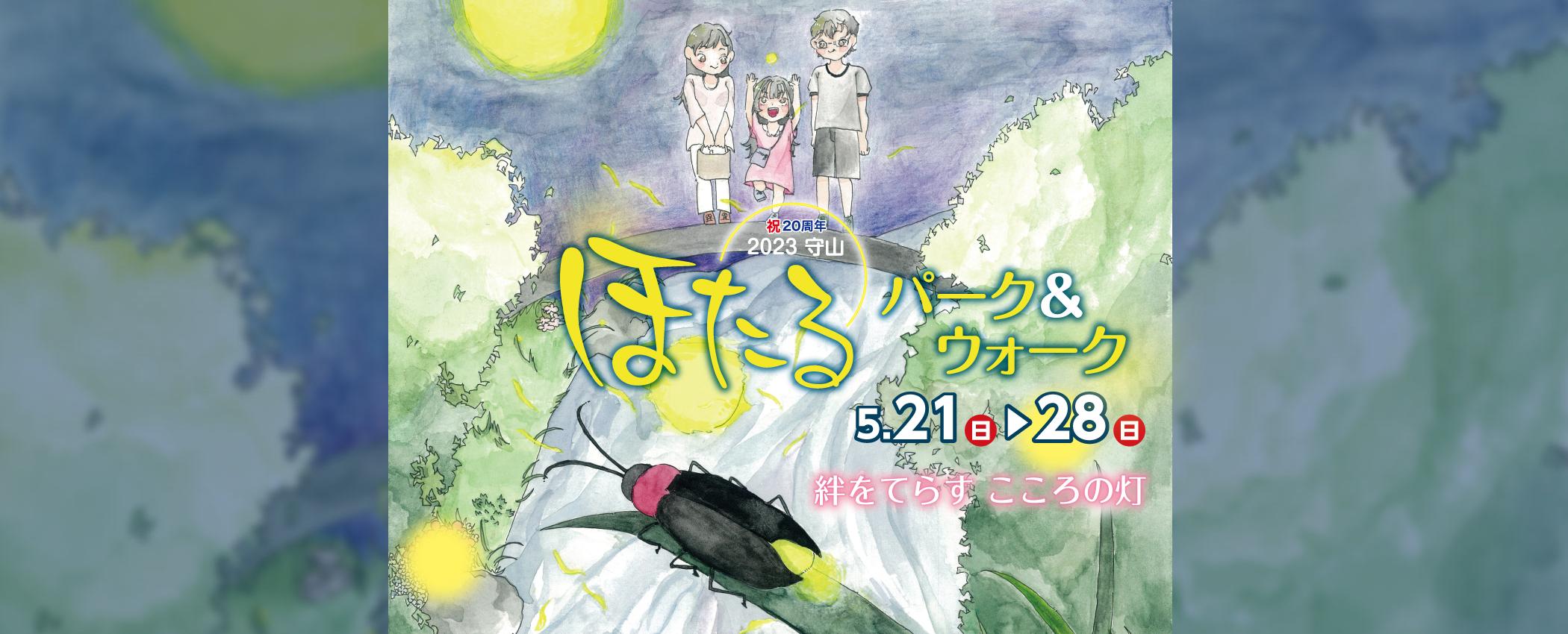 2018(第15回) 守山ほたるパーク&ウォーク 絆をてらすこころの灯 開催期間2018年5月19日(土)〜27日(日)